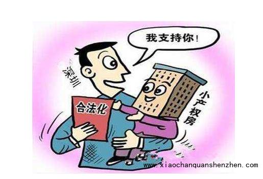 深圳小产权房确权对大家是不是一件好事情?