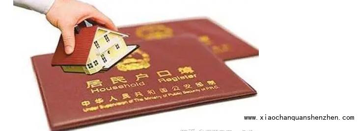 深圳小产权房落户流程以及深圳小产权房落户注意事项!