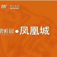 深圳福永公寓【凤凰城】福永小户型公寓【凤凰城】