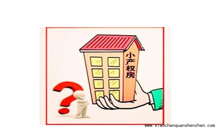 深圳小产权房可以转让吗?手续会不会更复杂?