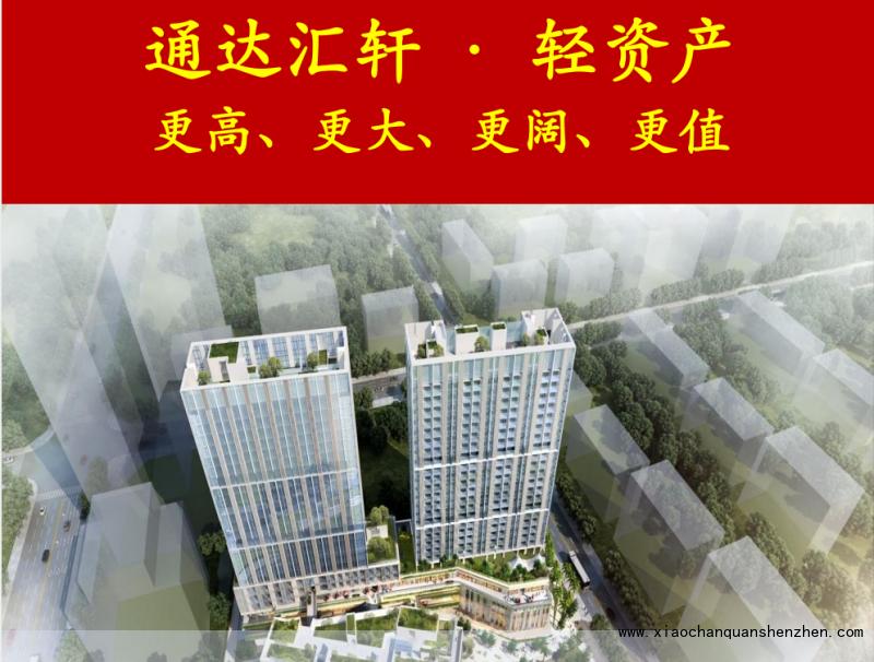 最新王炸消息,深圳《通达汇轩》红本公寓怎么样?深圳龙华性价比好的公寓《通达汇轩》